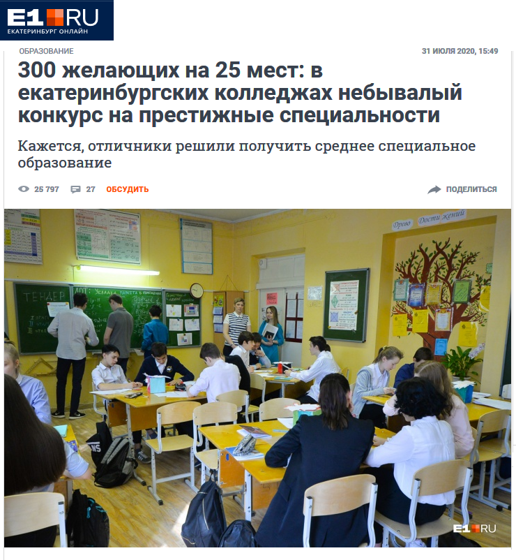 Е1 31-07-2020.png